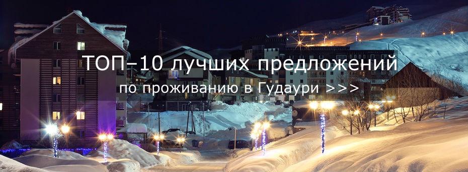 gudauri-gruzia.jpg
