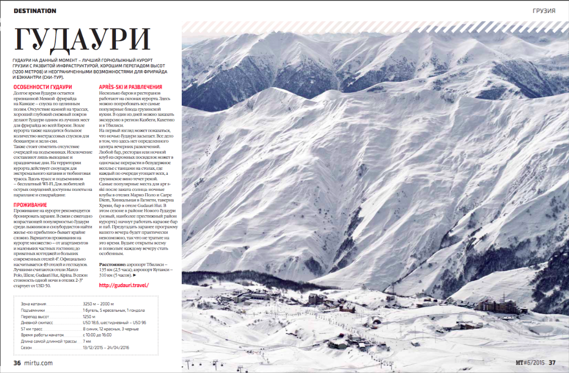 Publication about Gudauri Travel in World Tourism