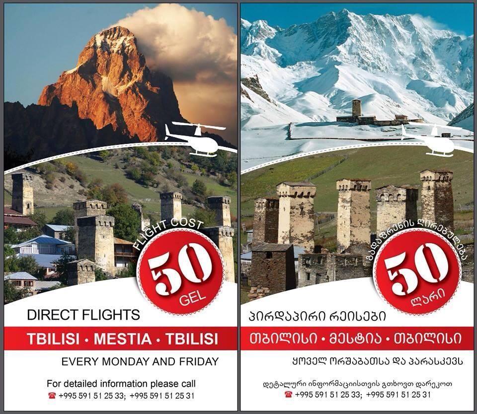 Авиасообщение Тбилиси - Местия (Сванетия)
